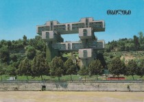 Postcard of former Soviet Transportation Ministry Building - Tbilisi Georgia