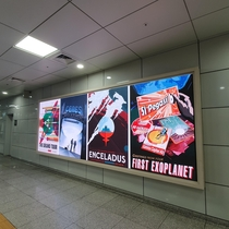 There is a subway line in Seoul South Korea that put up a bunch of artistic space banners If there is interest in this I will photograph all of them as there seems to be around  to  of them